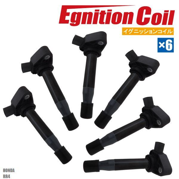 イグニッションコイル ホンダ エリシオン RR4 純正品番 30520-RCA-S01 点火コイル スパークコイル バッテリー 電圧 ガソリン 6本 セット