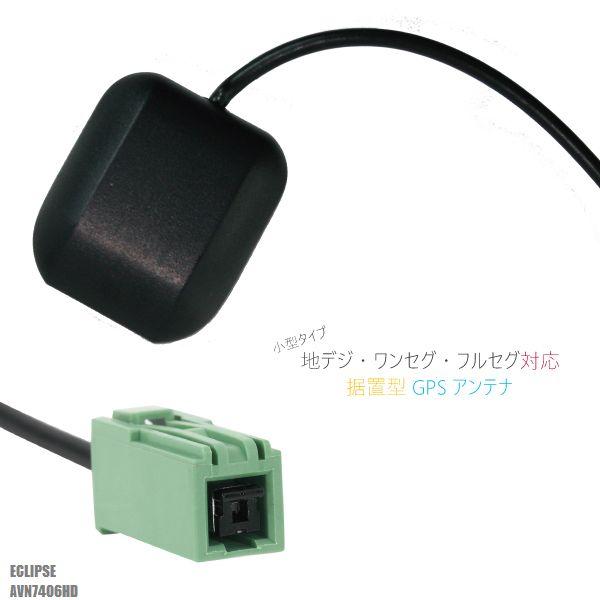 GPSアンテナ 受信 小型 フィルム GPSアンテナ 地デジ ナビ 用 高感度 受信 据え置き型 イクリプス ECLIPSE 用 AVN7406HD