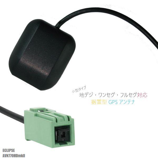 GPSアンテナ 受信 小型 フィルム GPSアンテナ 地デジ ナビ 用 高感度 受信 据え置き型 イクリプス ECLIPSE 用 AVN770HDmkII