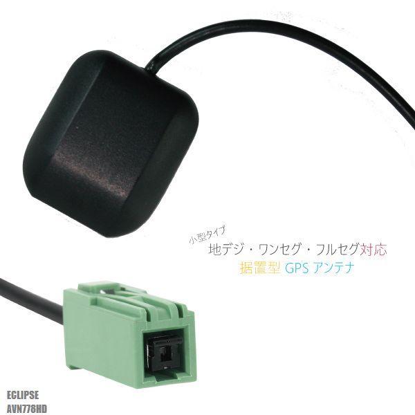 GPSアンテナ 受信 小型 フィルム GPSアンテナ 地デジ ナビ 用 高感度 受信 据え置き型 イクリプス ECLIPSE 用 AVN778HD