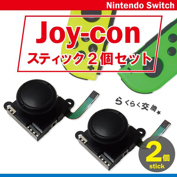 誰でも簡単修理☆任天堂スイッチJoy-con修理 スイッチ ギフト プレゼント ご褒美 ジョイコン スティック 修理 交換 Switch アナログ 2個セット Joycon 5%OFF コントローラー 修理パーツ