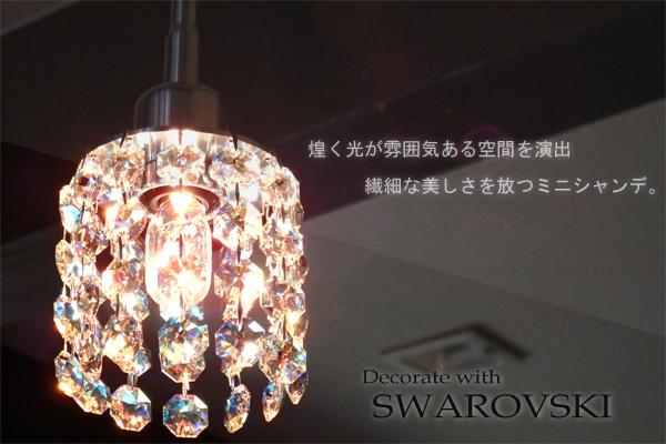 最高級 スワロフスキー シャンデリア ペンダントライト 吊下げ灯 本体 & 電球 & スワロ 48個 プラス 予備おまけ5個 セット 電球 シルバー ゴールド