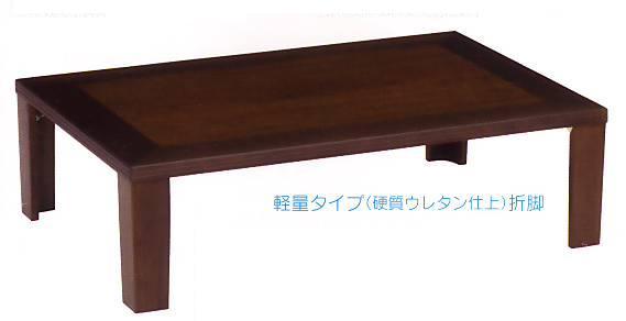 座卓 MK2697 100折脚国内静岡産【送料無料】