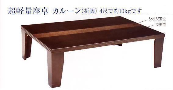 座卓 MK43674365 150 ダーク色折脚国内静岡産【送料無料】