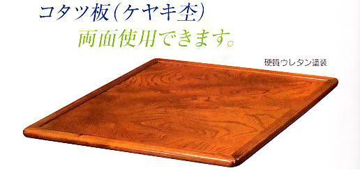 こたつ板 MK6437 80角 両面国内静岡産【送料無料】