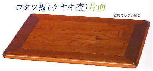 こたつ板 MK6445 150 ケヤキ(片面)国内静岡産【送料無料】