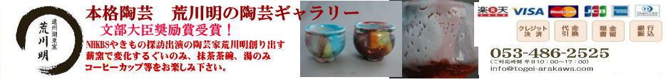 荒川明の陶芸ギャラリー:志野焼、ぐいのみ、抹茶茶碗等薪窯焼成による作品:荒川明の陶芸ギャラリー