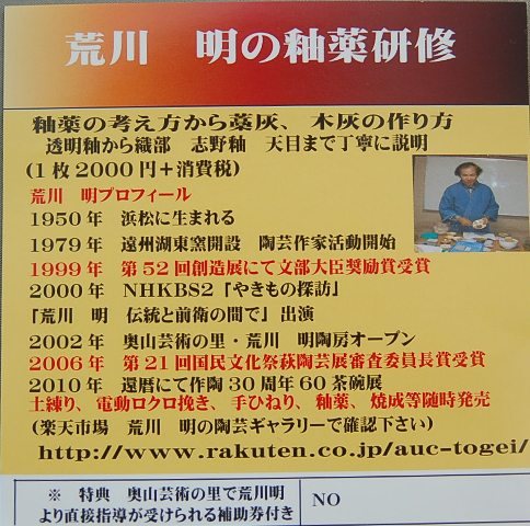 아라카와 아키라의 유약 연수 DVD (Y-13) 『 志野 유약 』 운영 fs04gm