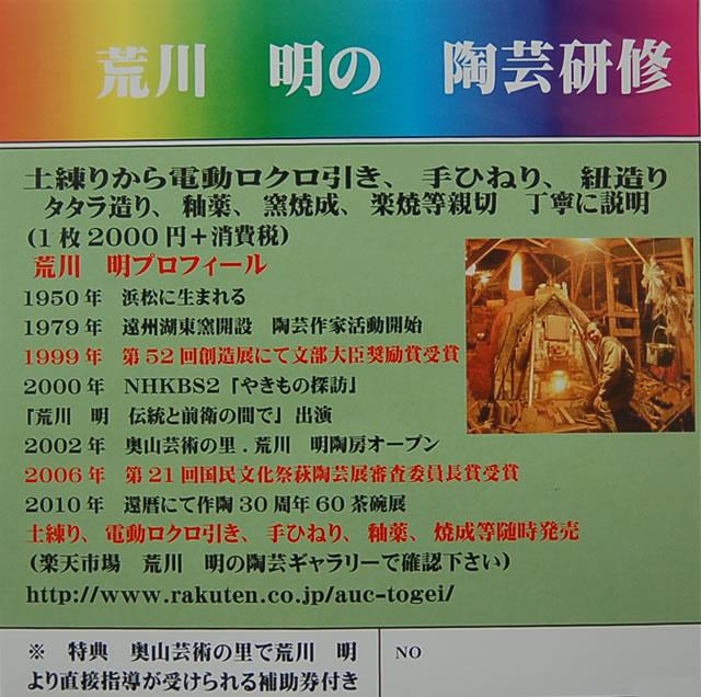 아라카와 아키라의도 예 작업 장의 DVD (A-11) 『 탁상 花入れ-1 』 49 분 대 fs04gm