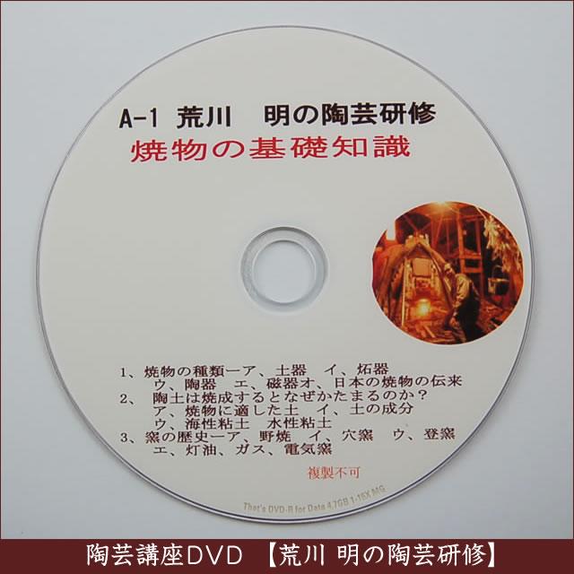 DVDを観て 毎日激安特売で 営業中です 正規激安 陶芸を学ぼう 焼き物の基礎知識を親切 丁寧に説明した 荒川明の陶芸研修DVD A-1 焼き物の基礎知識 陶芸初心者のためのレッスンDVD