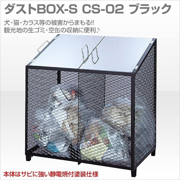 【送料無料】サンカダストボックス(CS-02)  ゴミ箱