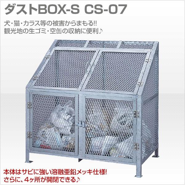 【送料無料】サンカダストボックス(CS-07)  ゴミ箱
