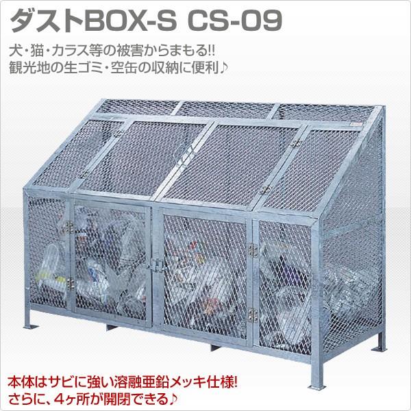 【送料無料】サンカダストボックス(CS-09)  ゴミ箱
