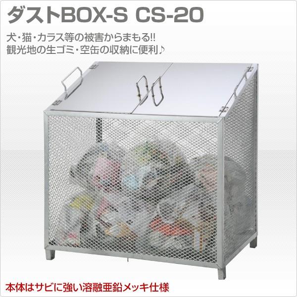 サンカダストボックス(CS-20)  ゴミ箱