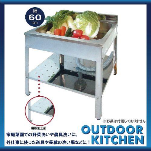 ステンレス製アウトドアキッチン SK-0600 【送料無料】
