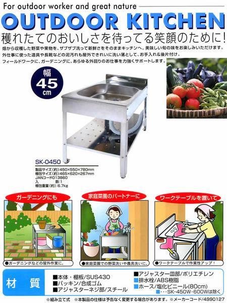 ステンレス製アウトドアキッチン SK-0450 【送料無料】