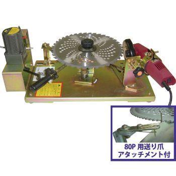 チップソー研磨自動機 角度調整機能付 230・255・305mm対応