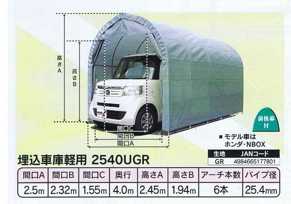 パイプ車庫 ナンエイ 埋込み式軽用 2540UGR