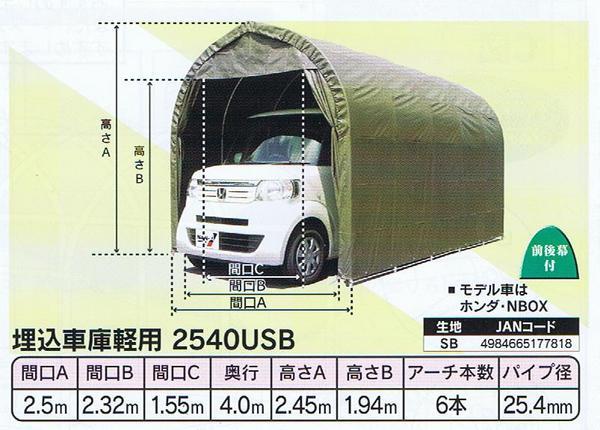 パイプ車庫 ナンエイ 埋込み式軽用 2540USB 送料無料