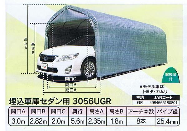 パイプ車庫 ナンエイ 埋込み式セダン用 3056UGR