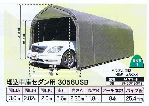 パイプ車庫 ナンエイ 埋込み式セダン用 3056USB