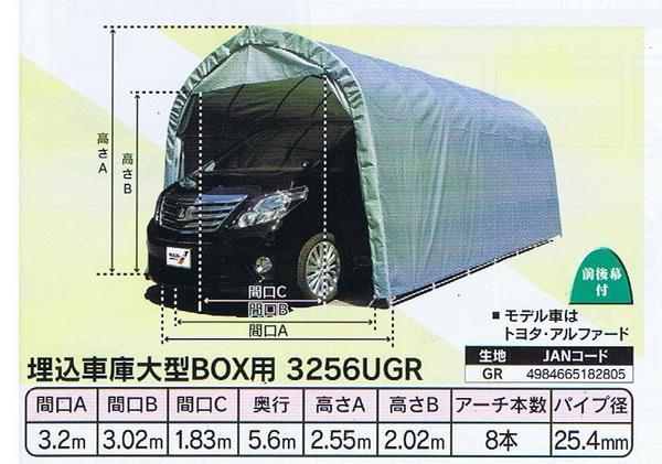 パイプ車庫 ナンエイ 埋込み式大型BOX用 3256UGR