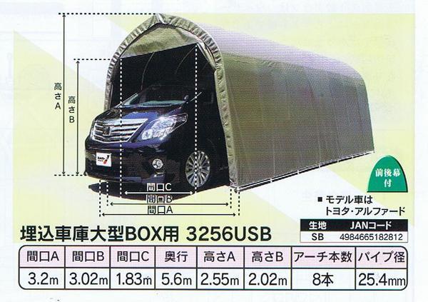 送料無料 AL完売しました。 パイプ車庫 今ダケ送料無料 ナンエイ 埋込み式大型BOX用 3256USB