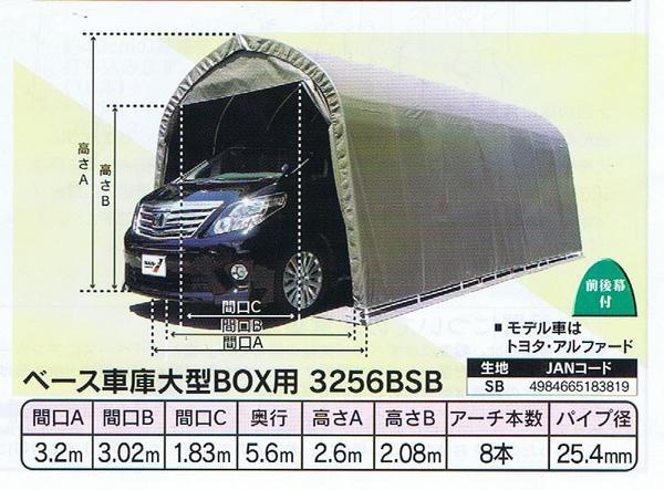 パイプ車庫 ナンエイ ベース式大型BOX用 3256BSB
