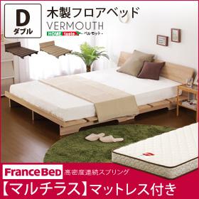 木製フロアベッド【ベルモット-VERMOUTH-(ダブル)】(マルチラススーパースプリングマットレス付き)