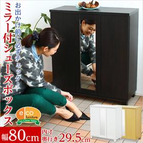 ミラー付きシューズボックス【幅80cm】(下駄箱・玄関収納)