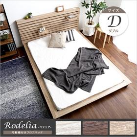可動棚付きフロアベッド(ダブル)ベッドフレーム、ロースタイル、スリムヘッドボード|Rodelia-ロデリア-