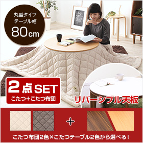 ツイードこたつ布団×こたつテーブル2色から選べる!【カジュアルこたつ2点セット(丸型・80cm幅)】