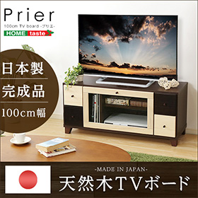 完成品TVボード【prier-プリエ-】(幅101cm 国産 テレビ台 完成品 ツートンカラー 桐)