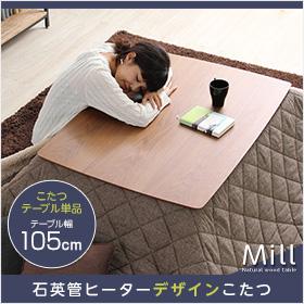 ウォールナットの天然木化粧板こたつテーブル日本メーカー製|Mill-ミル-(105cm幅・長方形)