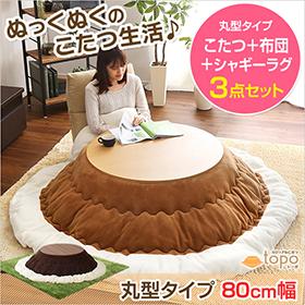 カジュアルこたつ【-Topo-トーポ(丸型・80cm幅)】(こたつテーブル+掛布団+シャギーラグの3点セット)