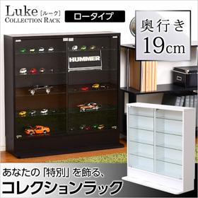 コレクションラック【-Luke-ルーク】浅型ロータイプ