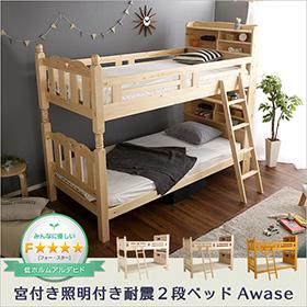 耐震仕様のすのこ2段ベッド【Awase-アウェース-】(ベッド すのこ 2段)