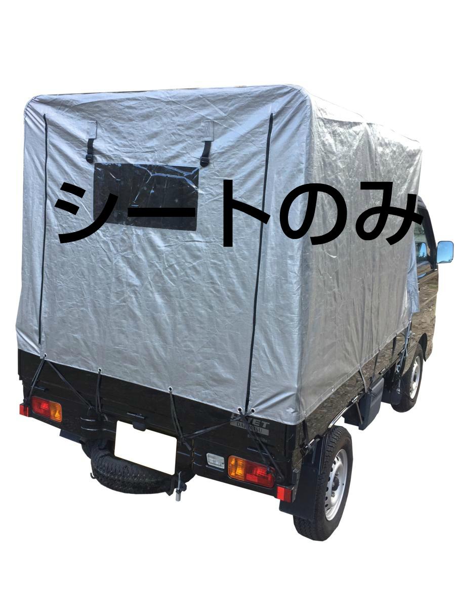 メタルテック  軽トラック用幌用替えシート   [軽トラ幌] MT-0250 K虎四郎 軽トラホロ 【05P17Mar20】