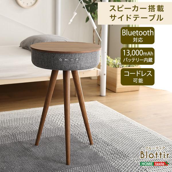 スピーカー テーブル Bluetooth スピーカー内蔵 おしゃれ USB スマートフォン対応 ファブリック ついに再販開始 Bluetooth対応スピーカー搭載サイドテーブル 大人気 Blottir-ブルーティア- サイドテーブル 大容量バッテリー ウォールナット 木製