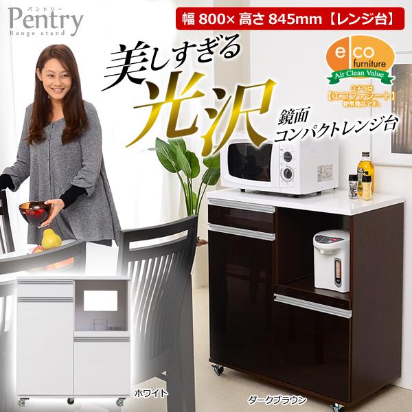キャスター付き鏡面仕上げレンジ台【-Pantry-パントリー】幅80cmタイプ (キッチンカウンター・レンジワゴン)