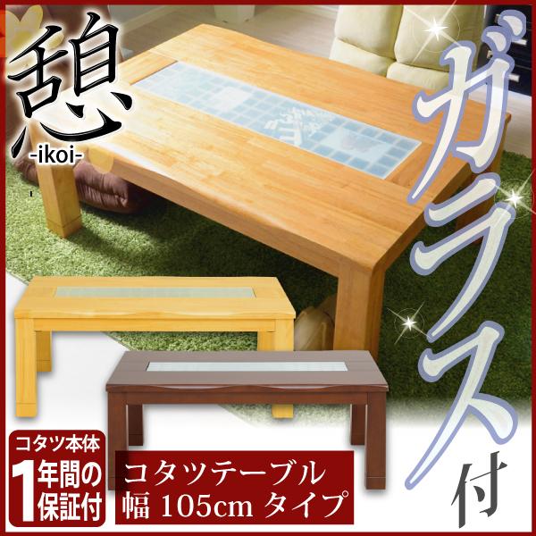 ガラス付きモダンこたつ【-憩-いこい(75cm幅タイプ)】(テーブルのみ)