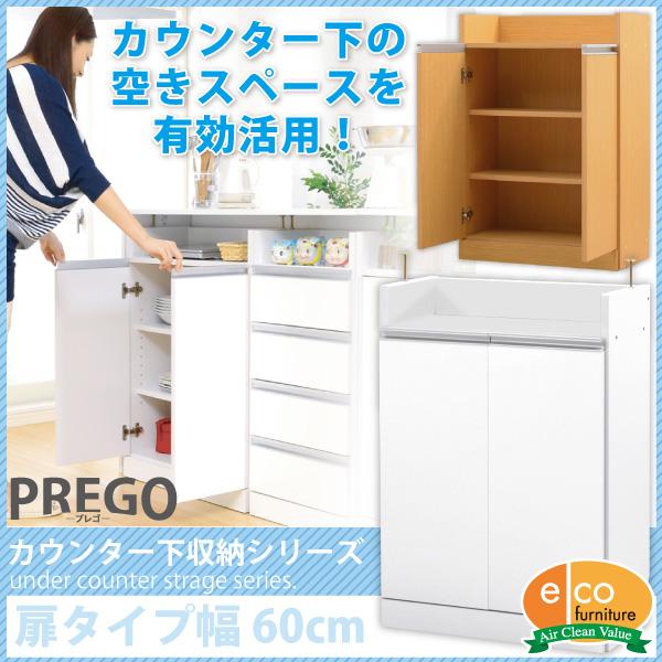 キッチンカウンター下収納 【PREGO-プレゴ-】 (扉タイプ 幅60)