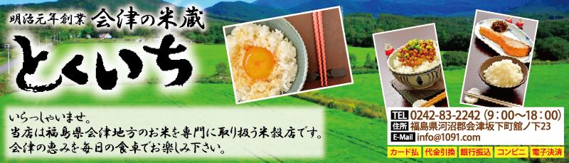 会津の米蔵とくいち:豊穣の里、会津の逸品をお届けします