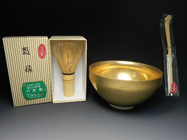 【茶道具/天目茶碗】 すべて日本製 黄金天目茶碗3点セット 抹茶碗・茶筅・茶杓