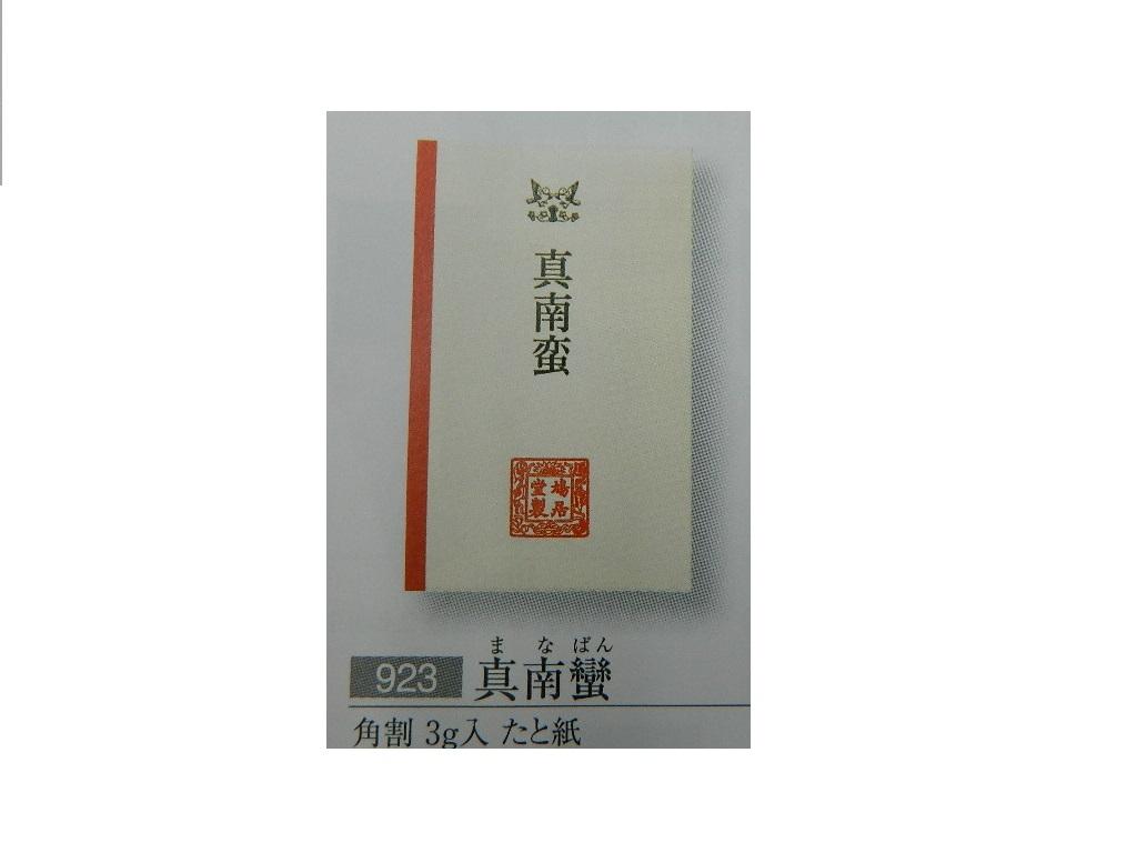 【茶道具 お香】香木(こうぼく)  真南蛮(まなばん)3g入り 角割  14,276 鳩居堂製