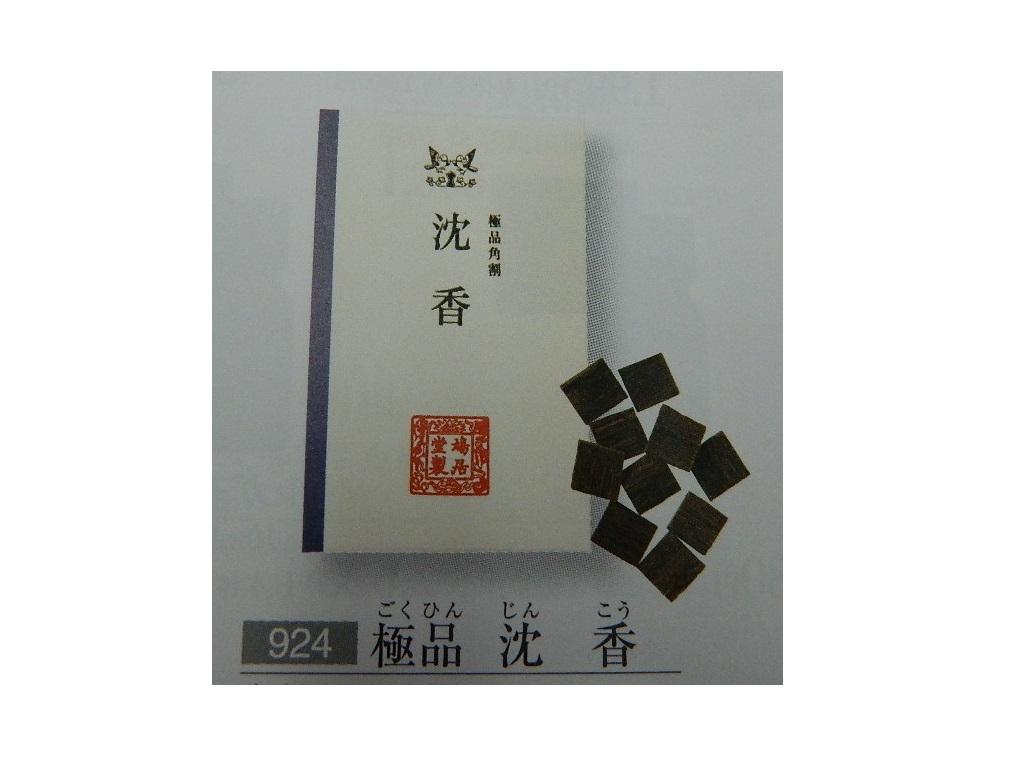 【茶道具 お香】香木(こうぼく)極品 沈香(ごくひん じんこう)3g入り 角割    鳩居堂製