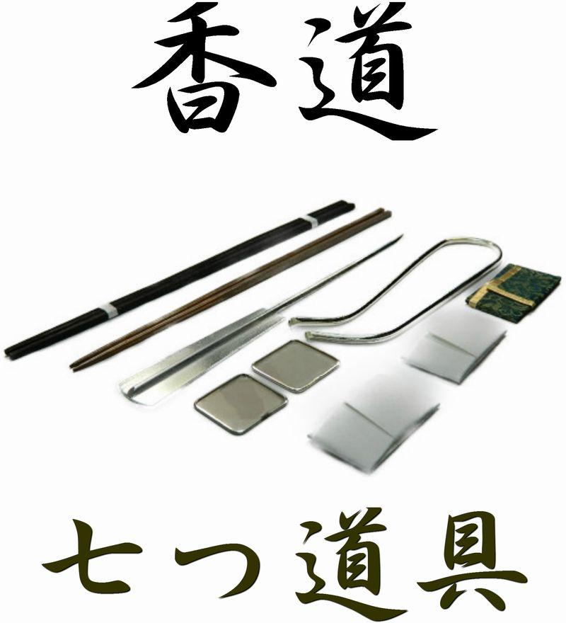 お得な香道具セットです 茶道具 お香 香道具 七つセット 香道具セット モデル着用&注目アイテム 火道具 お得 ななつどうぐ 新品