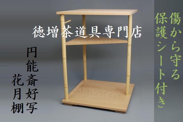 送料無料 【茶道具/二重棚】 花月棚 円能斎好写 木製 保護シート付き 新品