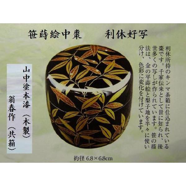 【茶道具/なつめ茶器】 笹蒔絵中棗 利休好写 翁春作 共箱