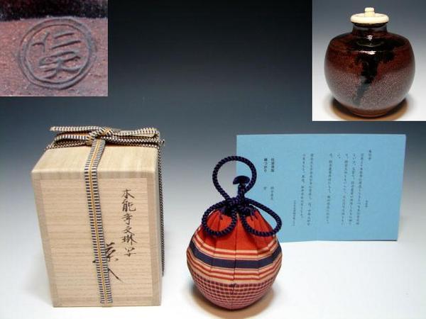 【茶道具/茶入 茶器】本能寺文琳茶入れ(大名物茶入れお濃茶)唐物茶入れ
